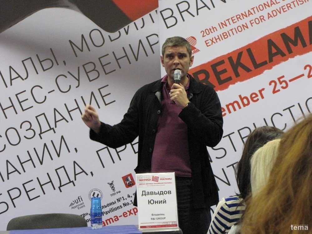 форум «Матрица Российской рекламы»