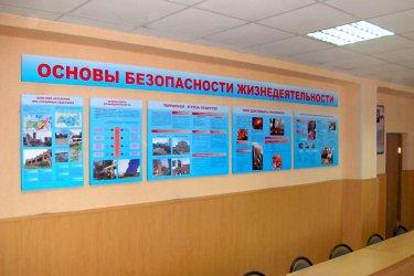 Обучающие информационные стенды ОБЖ